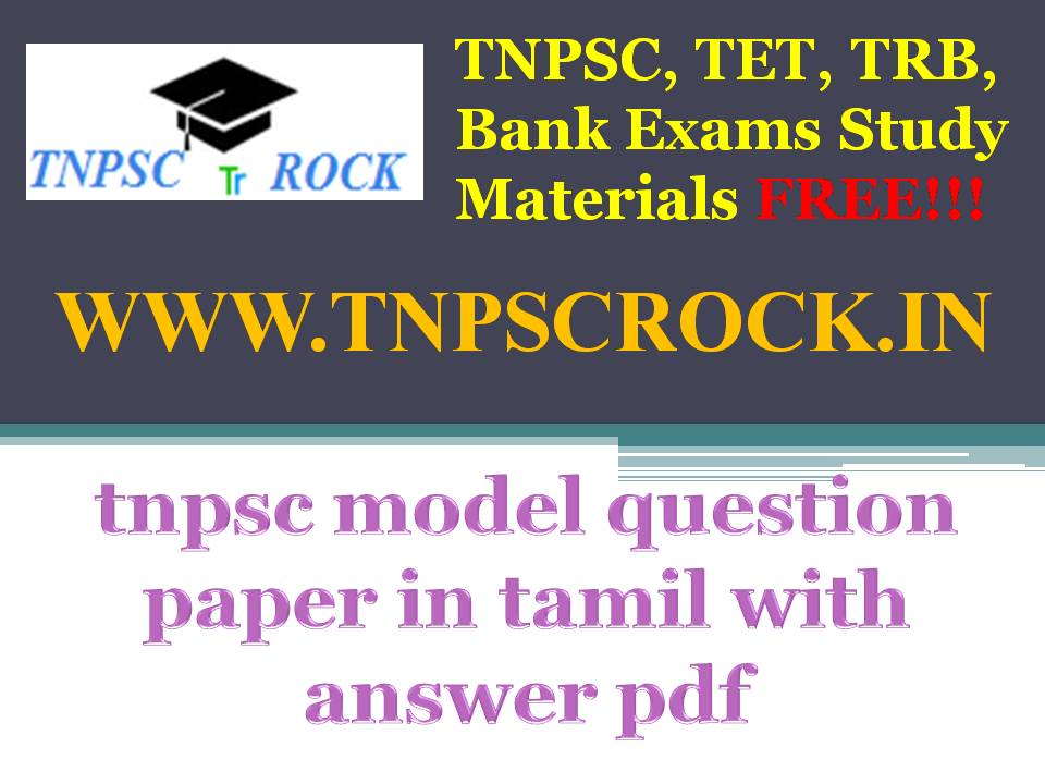 tnpsc model question paper in tamil with answer pdf 2016
